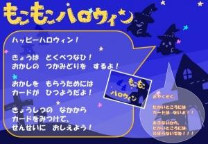 ハロウィンブログ1