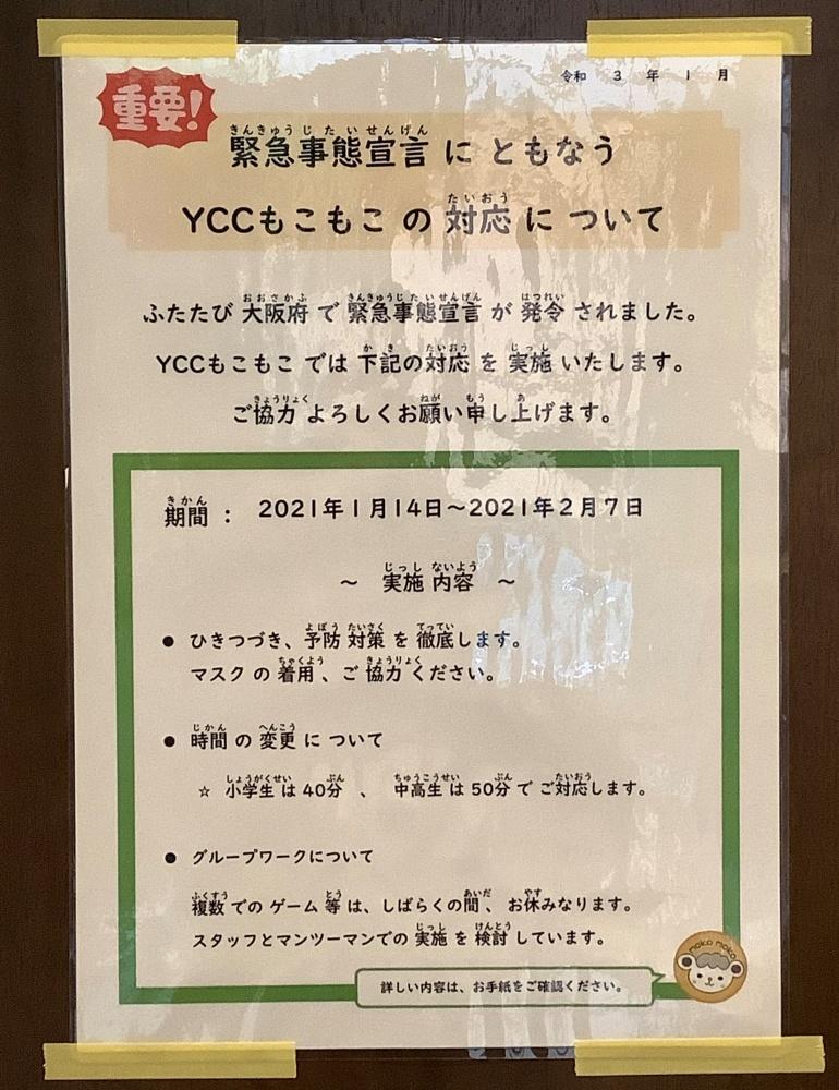 新森4 ポスター②