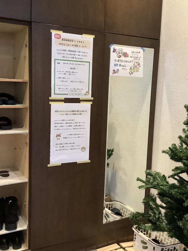 新森3 ポスター①